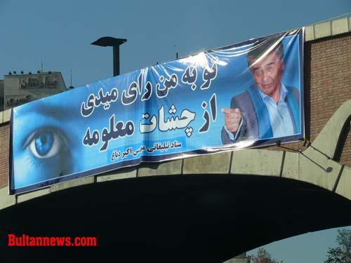 «اخراجی ها 3 » تهران را قفل کرد! + تصاویر