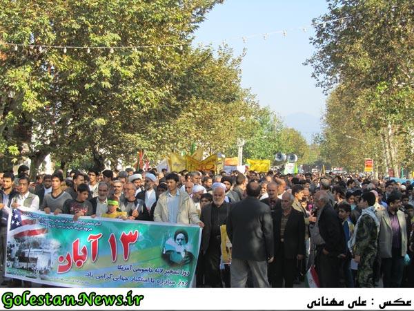 راهپیمایی سیزده آبان شهر علی آباد کتول