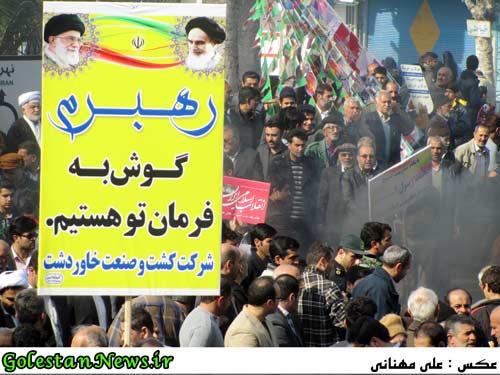 پلاکاردها در راهپیمایی 22 بهمن 93 علی آباد کتول