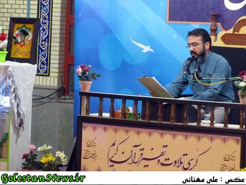 کرسی تلاوت و تفسیر علی آباد