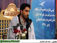 کرسی تلاوت و تفسیر علی آباد-محمد منصوری