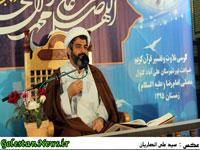 کرسی تلاوت و تفسیر علی آباد-حجت الاسلام فلاح