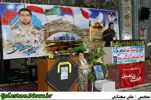 یادبود شهید مدافع حرم محمد رضا شیبانی
