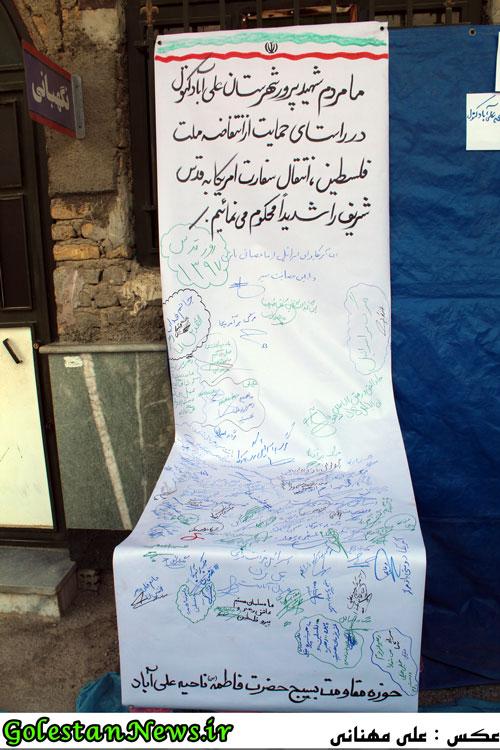 امضاء طومار در راهپیمایی روز جهانی قدس شهر علی آباد کتول