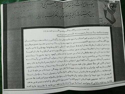 وصیت نامه پاسدار شهید علی نصرتی